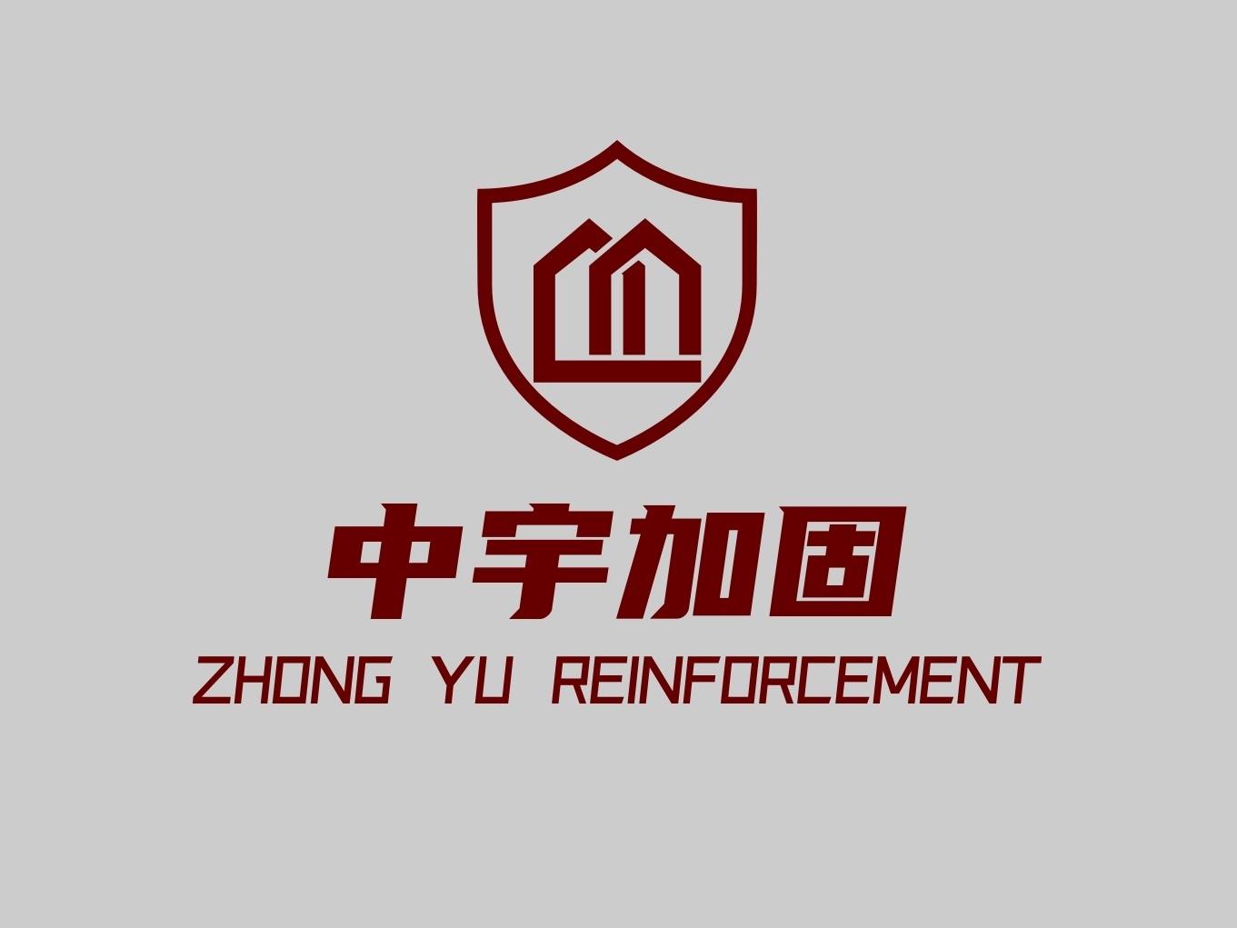湖南中宇加固建筑工程有限责任公司