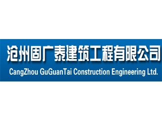沧州固广泰建筑工程有限公司