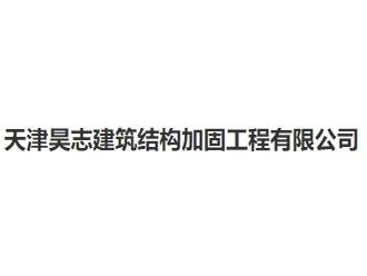 天津昊志建筑结构加固工程有限公司