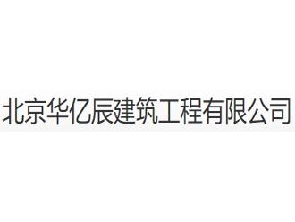 北京华亿辰建筑工程有限公司