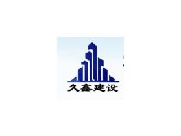 北京久鑫加固工程技术有限公司