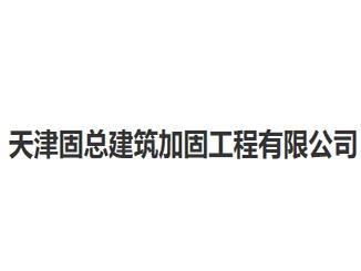 天津固总建筑加固工程有限公司