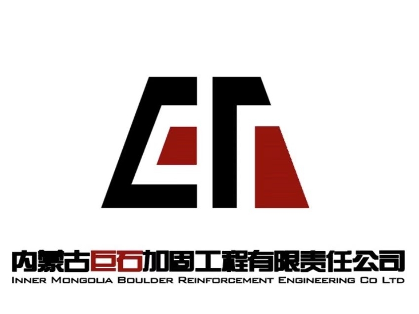 内蒙古巨石加固工程有限责任公司