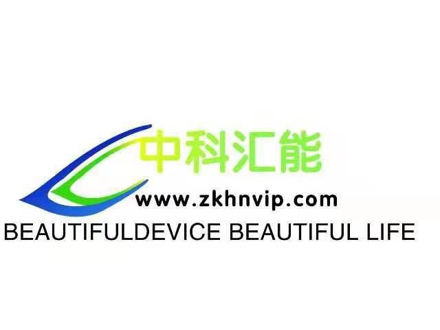 中科汇能(青岛)高新装备制造有限公司