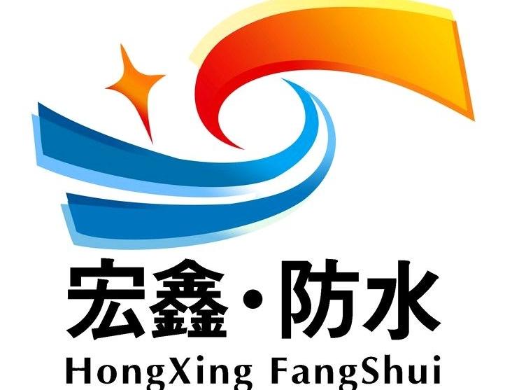 广州市宏鑫防水装饰工程亚搏全站app下载